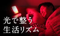 朝と夜、LEDを浴びるだけ!睡眠環境をトトノエライト