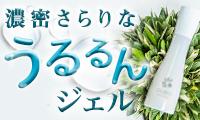 オリーブ+美肌菌で注目☆【OLIBIOオールインワン】