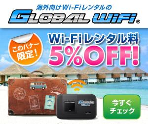 【海外WiFiレンタルのグローバルWiFi】