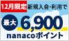 セブン&アイグループのクレジットカード【セブンカードプラス】