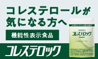 【機能性表示食品コレステロック】悪玉(LDL)コレステロールの酸化を抑えるサプリメント