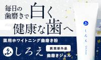 【楽天1位】ホワイトニング 歯磨き粉「しろえ」\レビュー800件突破!!/