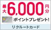 高還元クレジットカード【リクルートカード】