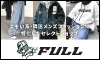 エモい系・韓国メンズファッション【#FULL】 ※ユニセックスブランド