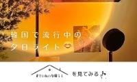トレンド韓国雑貨SHOP【#ていねいな暮らし】