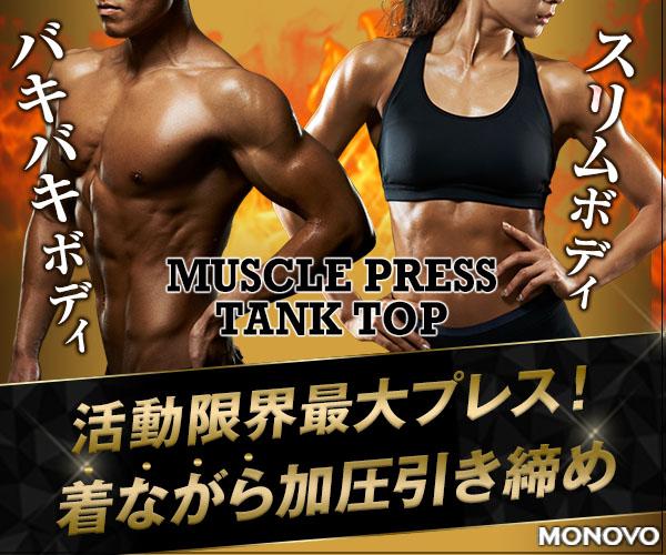 加圧タンクトップでスタイルアップ!【MUSCLE PRESS TANK TOP(マッスルプレス タンクトップ)】