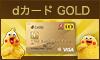 「dカード GOLD」【NTTドコモ】