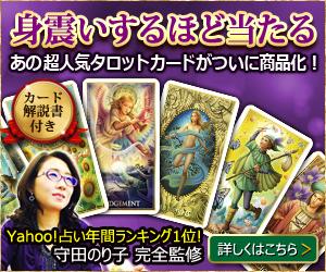 占い師完全監修のオリジナルタロットカード【MIRA-ミラ-】