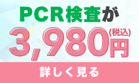 【ピカパカPCRクイック検査センター】当日予約も可能、2回目以降リピート割引