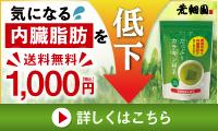肥満気味の方の内臓脂肪を低下させるたっぷりカテキン緑茶