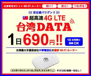 安定感抜群!【台湾専用4G LTE無制限レンタルWi-Fiルーター≪台湾データ≫】