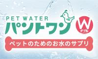 ペットの免疫を維持するお水のサプリ【パントワンW】