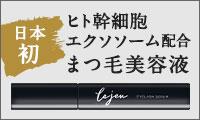 """実績多数!ヒト幹細胞エクソソーム配合""""実力派""""化粧品〜Lejeu(ルジュ)"""