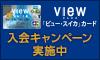 オートチャージ機能搭載【「ビュー・スイカ」カード】