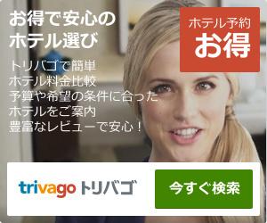 お得なホテル料金 簡単検索・比較サイト【トリバゴ】