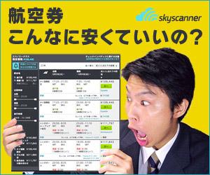 スカイスキャナー(海外格安チケット検索)