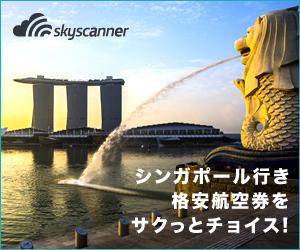 スカイスキャナー(シンガポール格安チケット検索)