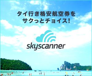 スカイスキャナー(タイ格安チケット検索)