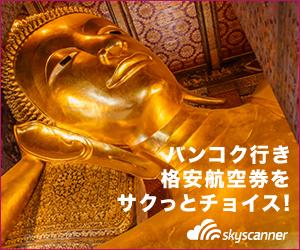 スカイスキャナー(バンコク格安チケット検索)