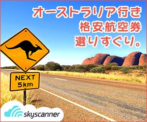 スカイスキャナー(オーストラリア格安チケット検索)