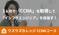 インフラエンジニアへ【ウズウズカレッジ CCNAコース】