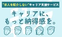 マンツーマンのキャリアコーチング【ニューキャリア】