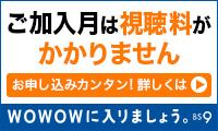 映画・ドラマ・スポーツ・音楽・アニメなどのエンターテインメントをお届けする【WOWOW】