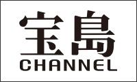 ファッション雑誌 × ブランド × クリエイターとのコラボグッズ【宝島チャンネル 】