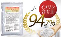モンドセレクション最高金賞・機能性表示食品【高純度・水溶性食物繊維イヌリン】
