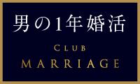 男の1年婚活。業界トップクラスの成婚率を誇る結婚相談所【クラブ・マリッジ】