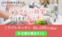 【公式】ミラブル正規代理店|ミラブルキッチン!