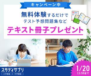 リクルート 【スタディサプリ小学・中学講座】
