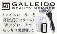 GALLEIDO  BEAUTY MEMBER(美顔器+美容液)サブスクリプション販促キャンペーン