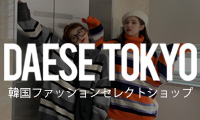 【公式】DAESE TOKYO(デセトウキョウ)韓国ファッション公式通販セレクトショップ