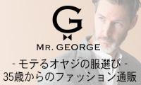 """35歳からの大人ファッション""""MR GEORGE""""公式通販サイト"""