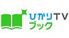 PC・スマホ・タブレットで読書を。19万冊以上取扱い【ひかりTVブック(電子書籍)】