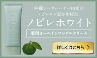 沖縄生まれの《シワ改善》×《シミ・美白》薬用オールインワンゲル【ノビレホワイト】