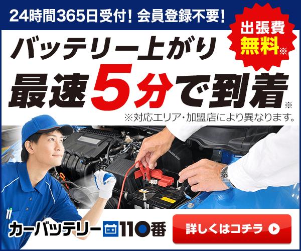 【カーバッテリー110番】