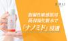 インナードライ肌リペアプログラム【クレチュールジュレローション】