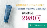 角栓、黒ずみまで溶かす低刺激処方のTimeless Water Oil Cleansing
