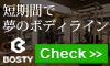 芸能人御用達・TV、メディアで大注目のパーソナルジム【BOSTY】