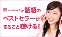 オーディオブック配信サービス【audiobook.jp(オーディオブックドットジェイピー)】