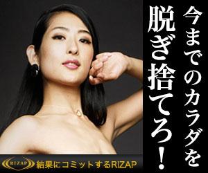 結果にコミット プライベートジム【RIZAP】