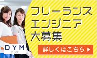 フリーランスエンジニア、Webデザイナー向け案件紹介サービス【DYMテック】