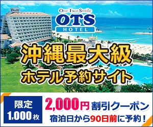 沖縄のホテル宿泊予約サイト【OTSホテル】