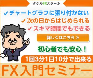 1日10分でできる FX入門セミナー 日本FX教育機構(金融庁投資助言代理業登録)