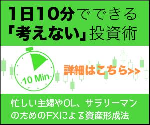 1日10分の投資法 日本FX教育機構