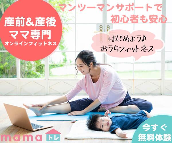 mamaトレ 産前&産後ママのためのオンラインフィットネス
