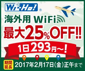 海外用の格安WiFiレンタルサービス【Wi-Ho!(ワイホー)】