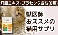 愛猫の肝臓は大丈夫?獣医師推奨サプリ「猫用・毎日良肝 肝臓エキス&プラセンタ」